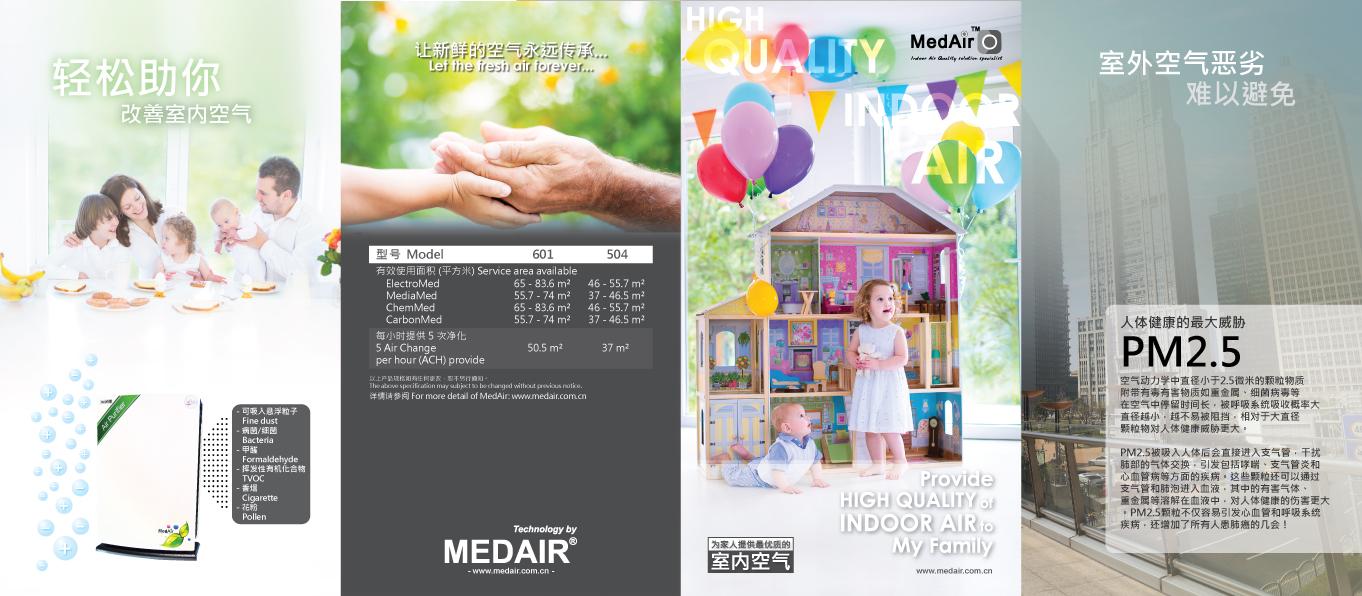 德國 MedAir 麥亞仕 宣傳單張 (中國)