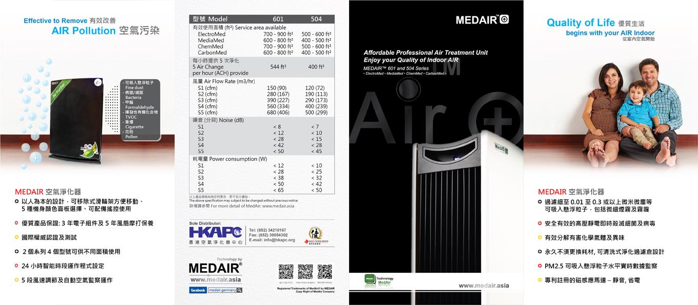 德國 MedAir 麥亞仕 宣傳單張 (香港)
